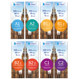 Картки англійських слів English Student - Повний курс 4000 карток