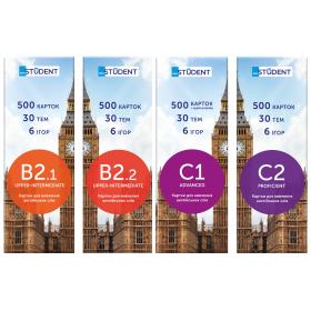 Картки англійських слів English Student - Потребую Level up 2000 карток
