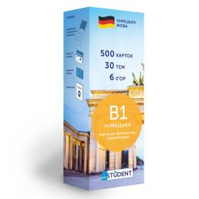 Картки німецьких слів English Student B1–середній