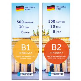 Картки німецьких слів English Student - Німецька не для початківців 1000 карток