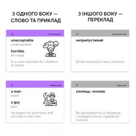 Картки англійських слів English Student - Communication